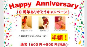 10周年記念キャンペーン★第一弾 オプション半額キャンペーン★