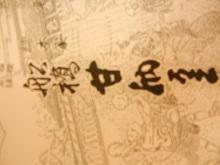 千葉リーフ整体院院長の日記