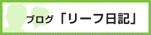 ブログ「リーフ日記」