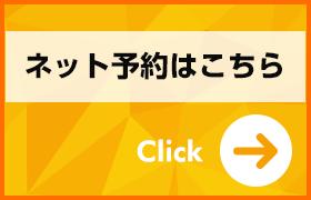 ネット予約
